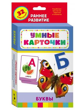 Буквы (набор из 32 карточек)