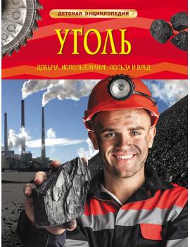 Уголь. Детская энциклопедия
