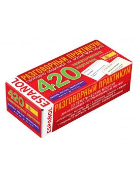 Испанский язык: 420 тематических...