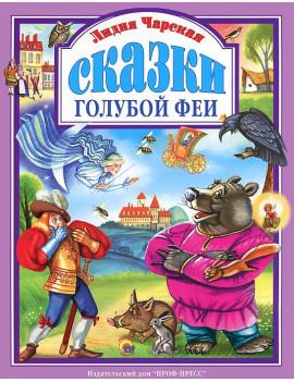 Сказки голубой феи