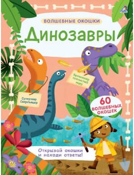 Динозавры. Волшебные окошки