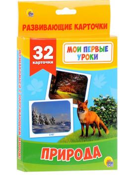Природа (набор из 32 карточек)