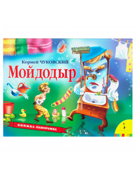 Мойдодыр. Книжка-панорамка