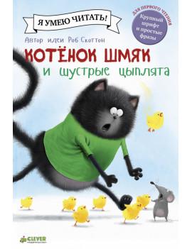 Котенок Шмяк и шустрые цыплята