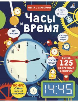 Часы и время. Открой тайны (книга с...