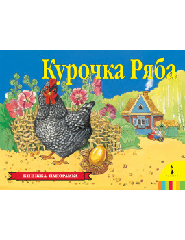 Курочка Ряба. Книжка-панорамка