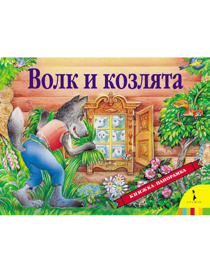 Волк и козлята. Книжка-панорамка