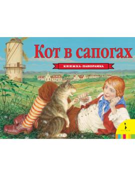 Кот в сапогах. Книжка-панорамка