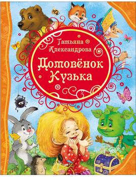Домовенок Кузька