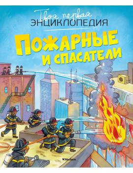 Пожарные и спасатели. Твоя первая...