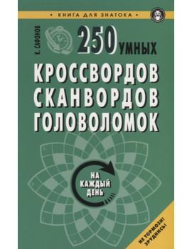 250 умных кроссвордов, сканвордов,...