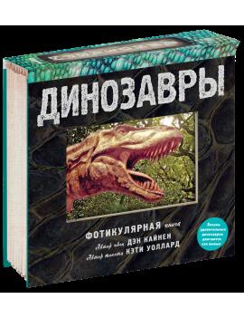 Динозавры. Фотикулярная книга