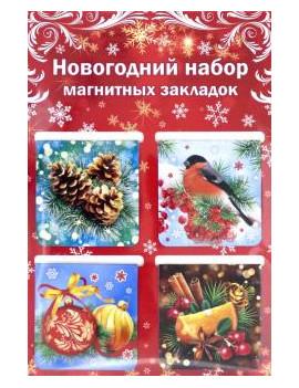 """Набор магнитных закладок """"Новый год"""""""