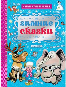 Зимние сказки (Сутеев, Пляцковский,...