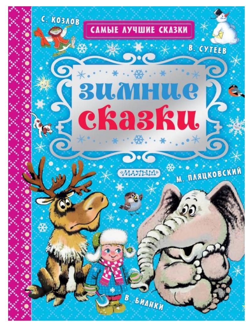 Зимние сказки (Сутеев, Пляцковский, Мурадян)