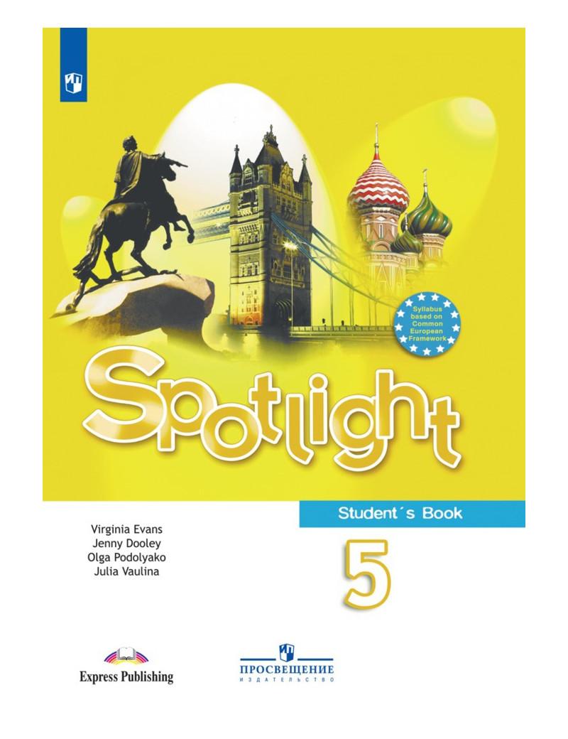 Английский язык. 5 класс. Английский в фокусе. Spotight. Учебник. ФГОС