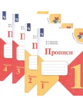 Горецкий, Федосова: Прописи. 1...