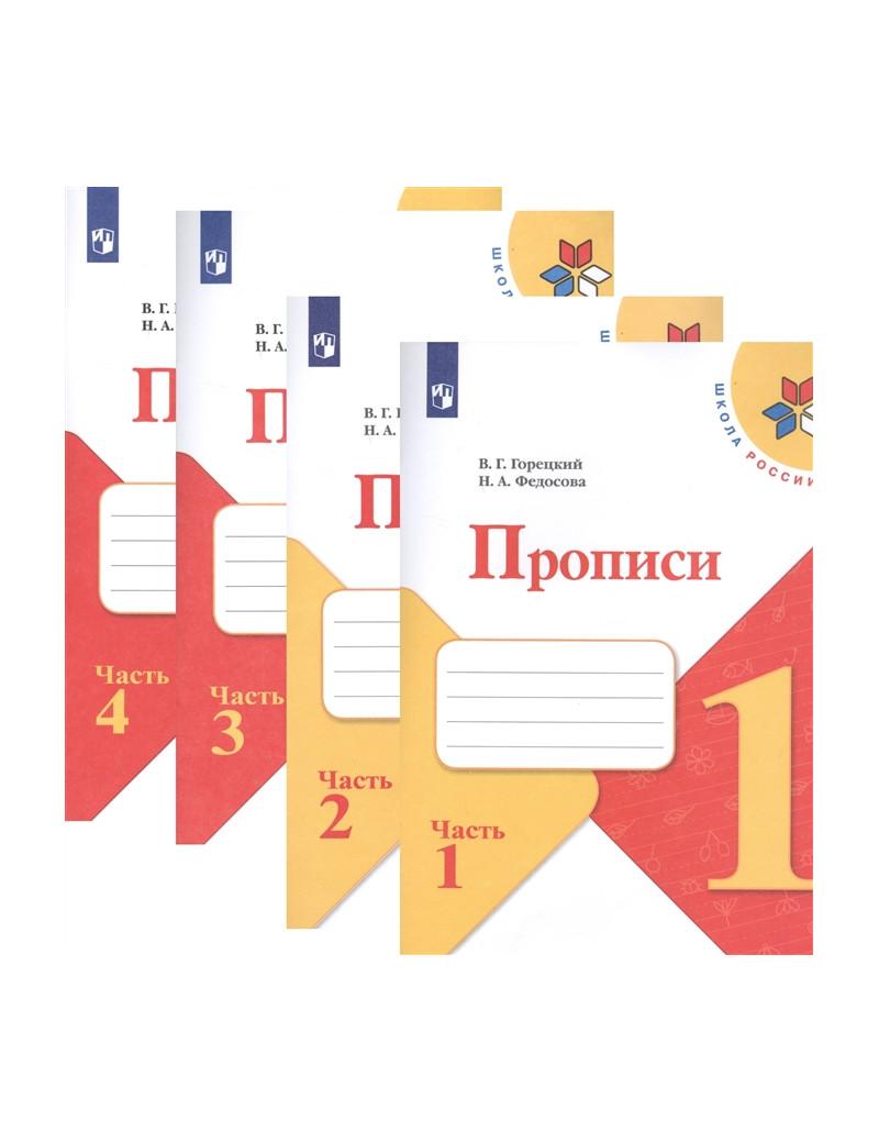 Горецкий, Федосова: Прописи. 1 класс .В 4-х частях. ФГОС