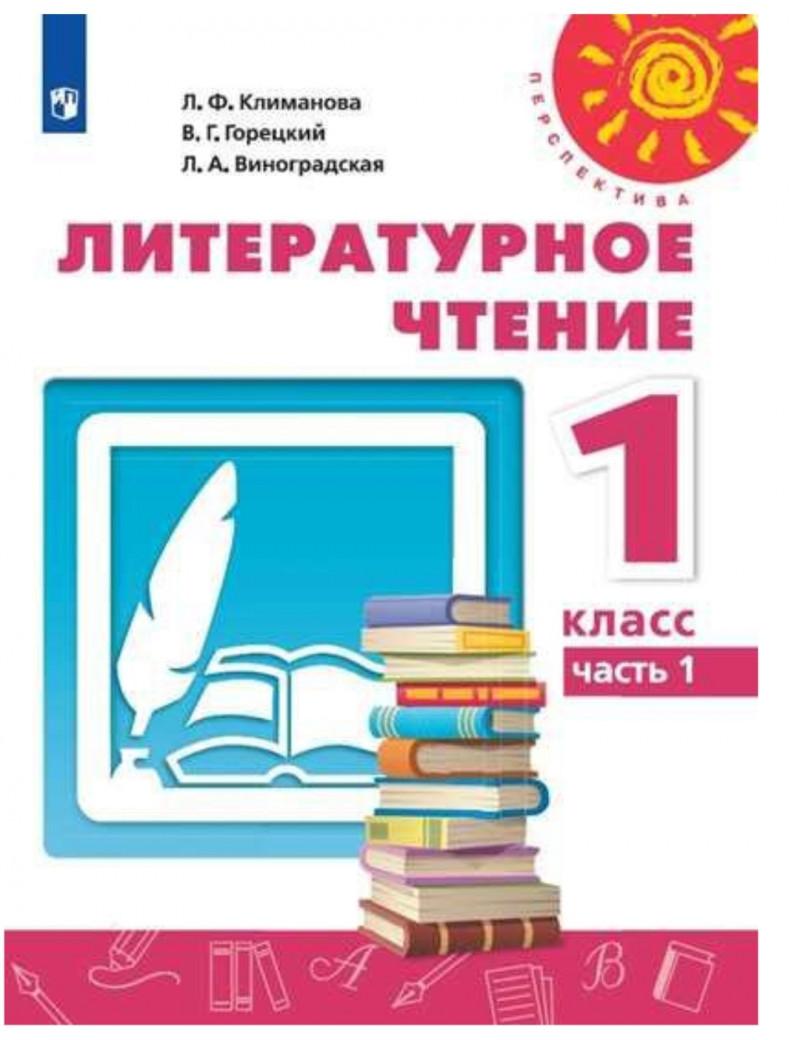 Климанова. Литературное чтение. 1 класс. В двух частях