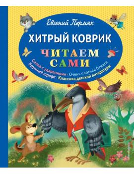 Евгений Пермяк: Хитрый коврик. Сказки