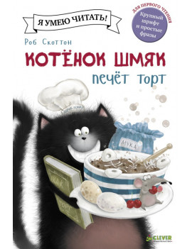 Котёнок Шмяк печет торт