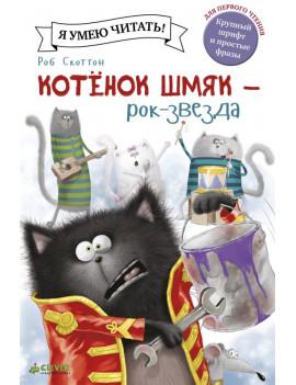 Котёнок Шмяк рок-звезда