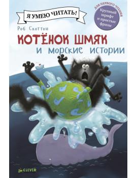 Котенок Шмяк и морские истории