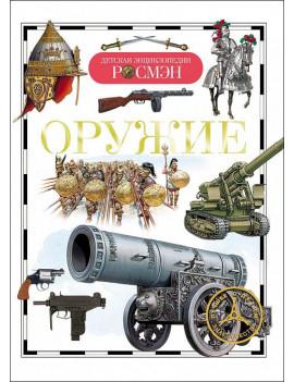 Оружие. Детская энциклопедия