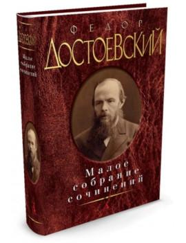 Достоевский. Малое собрание сочинений