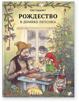 Рождество в домике Петсона