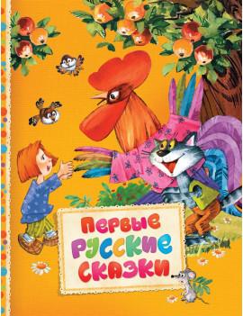 Первые русские сказки (Читаем малышам)