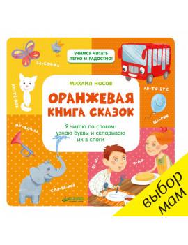 Оранжевая книга сказок. Я читаю по...