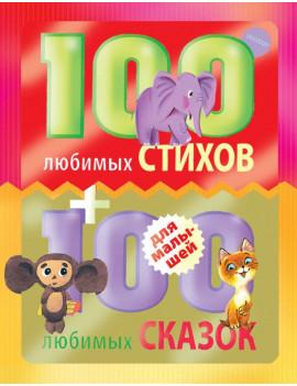 100 любимых стихов и 100 любимых...
