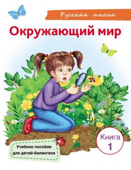 Окружающий мир. Учебное пособие для детей-билингвов. Книга 1. Саматова Л. М.