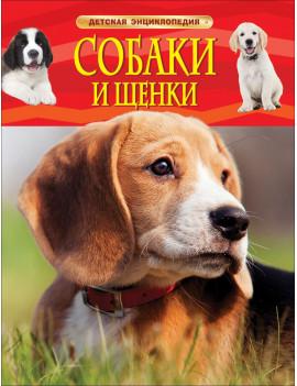 Собаки и щенки. Детская энциклопедия