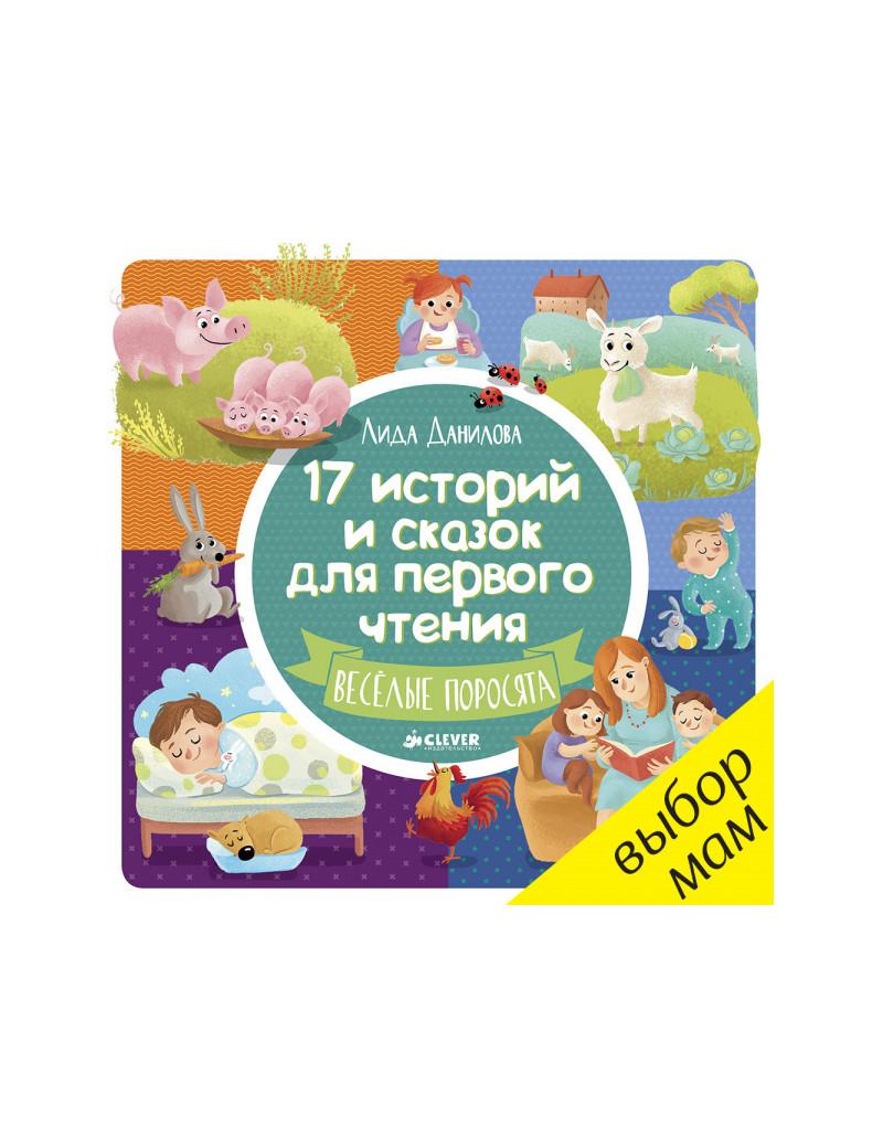 17 историй и сказок для первого чтения. Веселые поросята