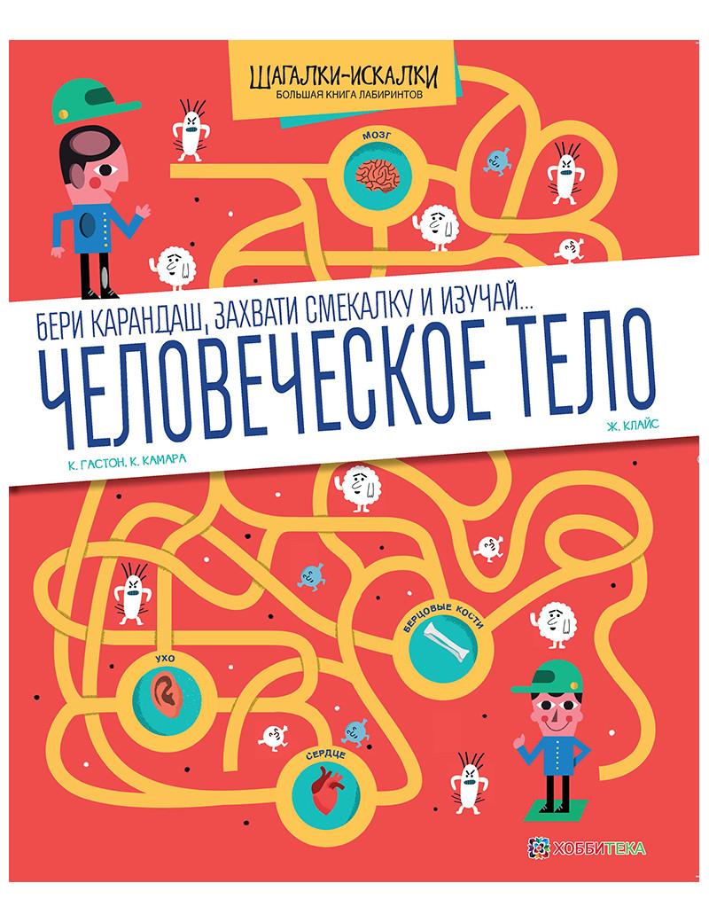 Человеческое тело. Большая книга лабиринтов