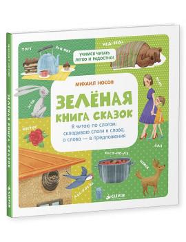 Зелёная книга сказок. Я читаю по...