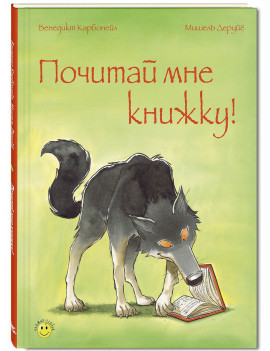 Почитай мне книжку!