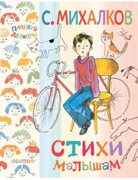 Сергей Михалков: Стихи малышам