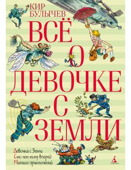 Кир Булычев: Всё о девочке с Земли