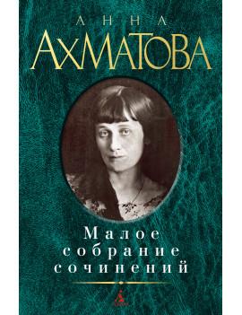Анна Ахматова: Малое собрание сочинений