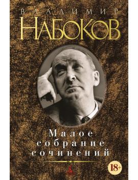 Владимир Набоков: Малое собрание сочинений