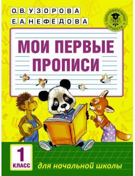 Узорова, Нефедова: Мои первые...