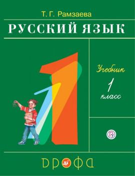 Рамзаева: Русский язык. 1 класс....