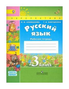 Русский язык. 3 класс. Рабочая...
