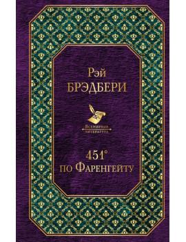 451` по Фаренгейту