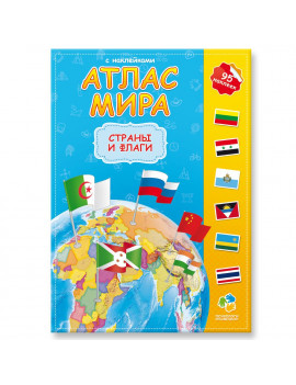 Страны и флаги. Атлас мира  с...