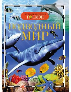 Подводный мир. Детская энциклопедия...