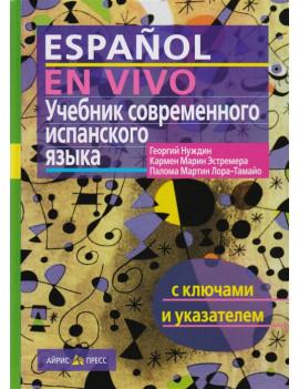 Учебник современного испанского языка (+CD)